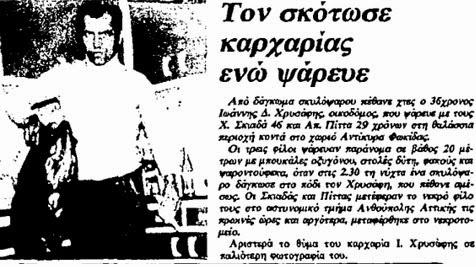 Ο 36χρονος Ιωάννης Χρισάφης