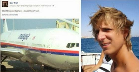 Επιβάτης της μοιραίας πτήσης γνώριζε! Δείτε το προφητικό του μήνυμα