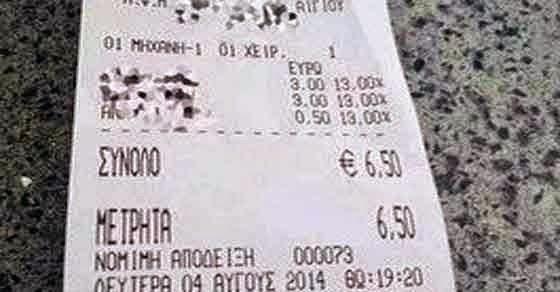 Αυτή είναι η πιο αστεία απόδειξη στην Ελλάδα