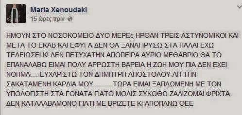 Μαρία Ξενουδάκη στο Facebook,