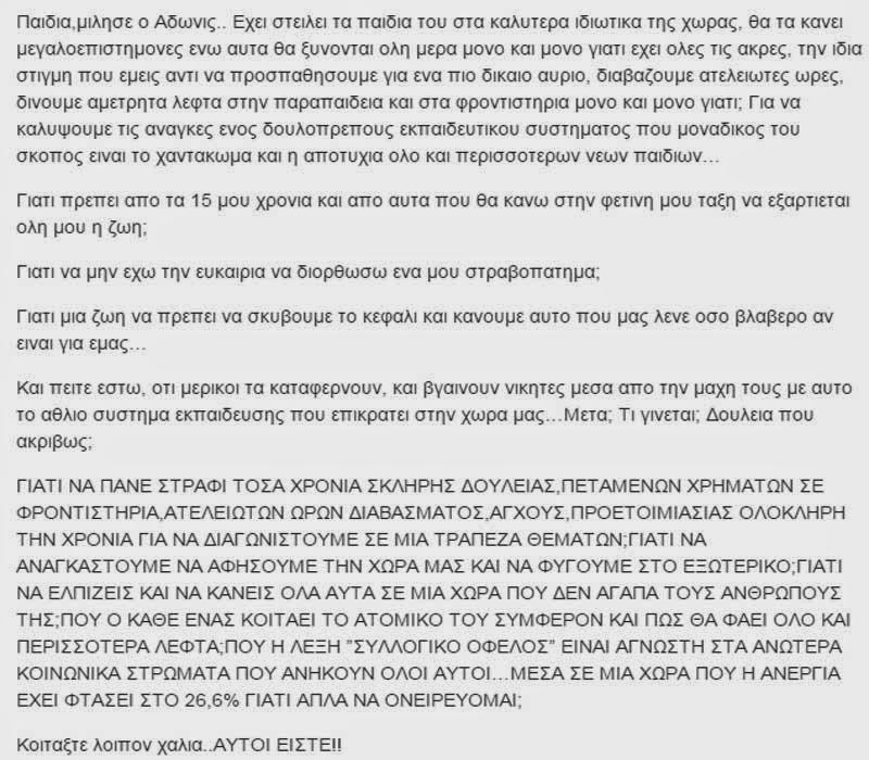 σελίδα της «Πανελλήνιας κατάληψης»2