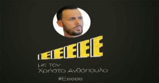 Εεεεε - Εκπομπή του MEGA