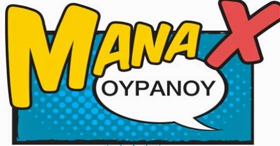 Μάνα Χ Ουρανού - Επεισόδια 9-10
