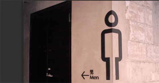 Ζήτησε επειγόντως να πάει τουαλέτα και δείτε τι συνέβη