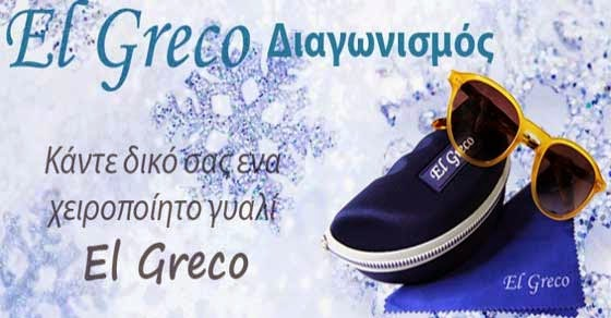 Διαγωνισμός - Κάντε δικό σας ένα χειροποίητο γυαλί ηλίου El Greco