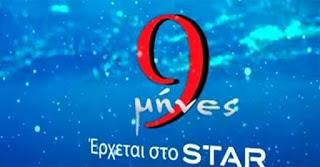 9 μήνες - H νέα σειρά του Star