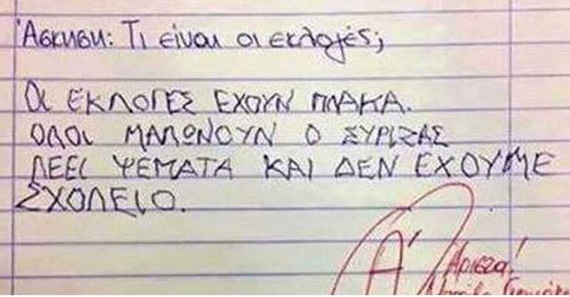 ο «Σύριζας» λέει ψέματα