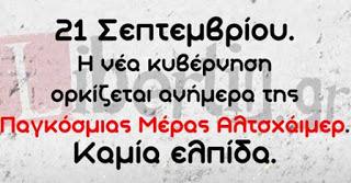 Νέα κυβέρνηση στην Ελλάδα και Παγκόσμια ημέρα Αλτσχάιμερ