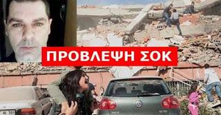 Μύρωνας Μύριαλης - Έρχεται νέος μεγάλος σεισμός