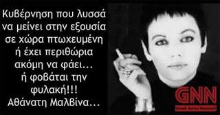 Τα λόγια της Μαλβίνας για την εξουσία