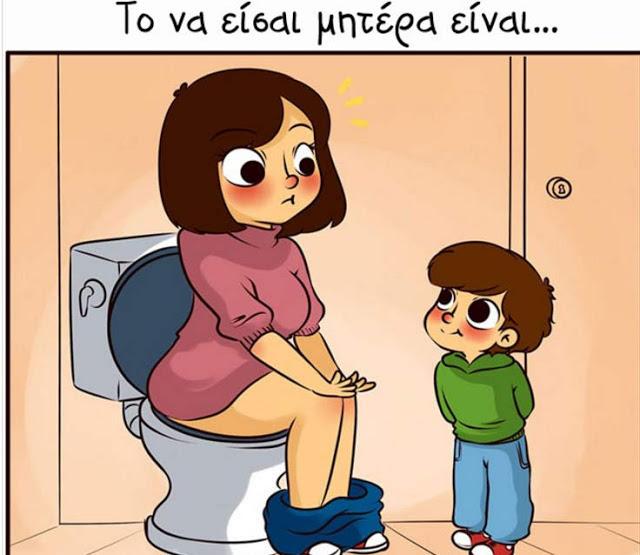 να είσαι μητέρα3
