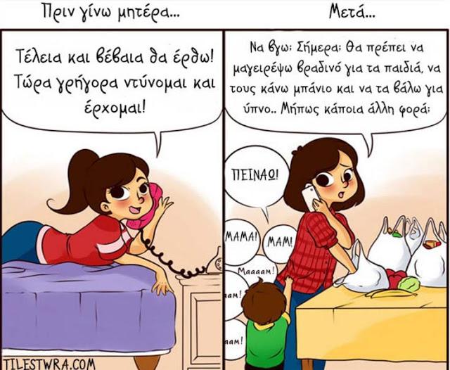 να είσαι μητέρα8