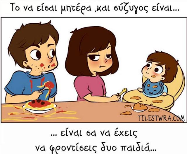να είσαι μητέρα
