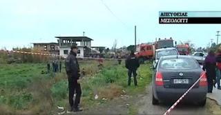 Νεκροί βρέθηκαν οι δυο άνδρες στο Μεσολόγγι